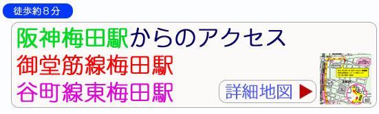阪神梅田駅、御堂筋線梅田駅、谷町線東梅田駅から当ミャンマー教室へのご来校方法