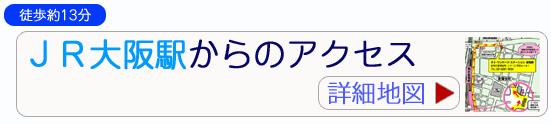 JR大阪駅から当ヒンディ教室へのご来校方法