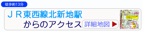JR東西線 北新地駅から当中国教室へのご来校方法