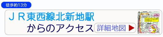 JR東西線 北新地駅から当ヘブライ教室へのご来校方法
