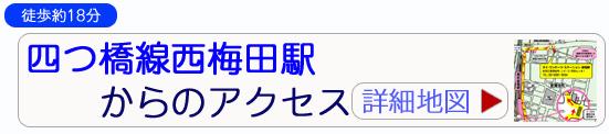 大阪市営地下鉄 四つ橋線西梅田駅からの御来校方法