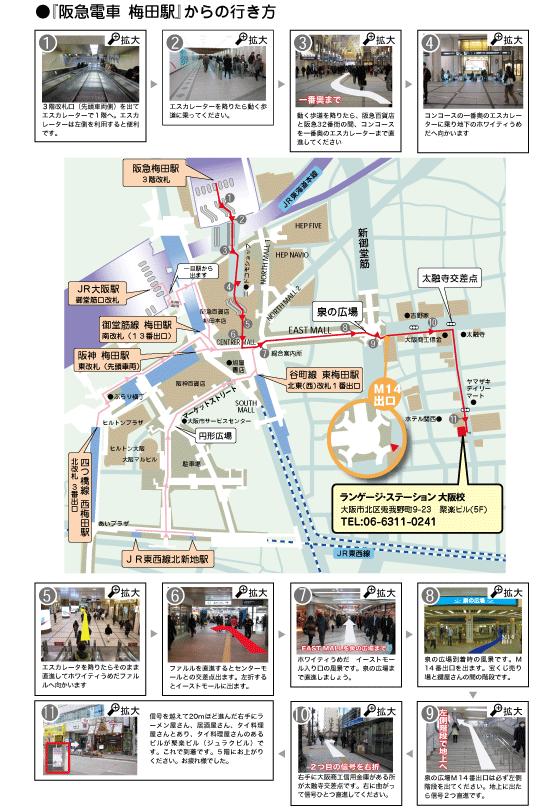 当英会話教室へ阪急梅田駅からのご来校方法