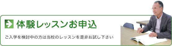 無料体験レッスンお申込