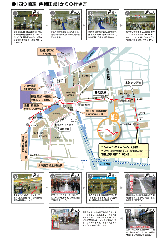 地下鉄四つ橋線 西梅田駅から当英会話教室へのご来校方法