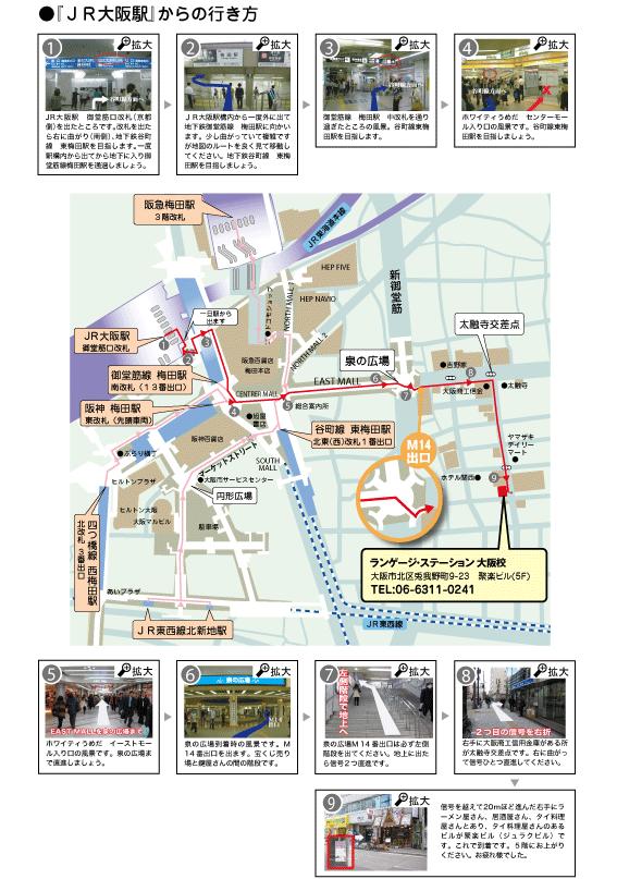 当中国語教室へJR大阪駅からのご来校方法