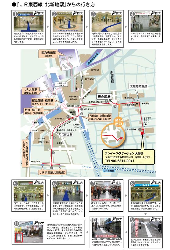 JR東西線 北新地駅から当中国語教室へのご来校方法