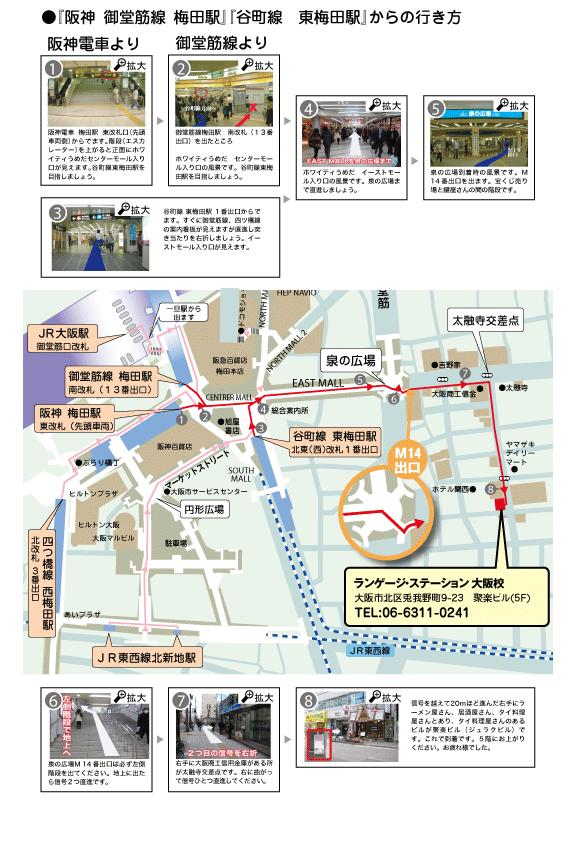 阪神梅田駅 御堂筋線 梅田駅 谷町線 東梅田駅から当中国語教室へのご来校方法