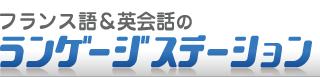 フランス語ランゲージステーションは大阪でフランス語教室、通訳、翻訳を運営しています。