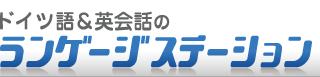 ドイツ語ランゲージステーションは大阪梅田でドイツ語教室を運営しています。