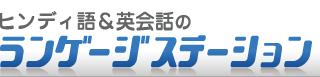 ヒンディ語ランゲージステーションは大阪でヒンディ語教室、通訳、翻訳を運営しています。