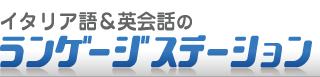 イタリア語ランゲージステーションは大阪でイタリア語教室、通訳、翻訳を運営しています。