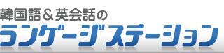 韓国語ランゲージステーションは大阪で韓国語教室、通訳、翻訳を運営しています。