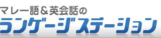 マレー語ランゲージステーションは大阪でマレー語教室、通訳、翻訳を運営しています。