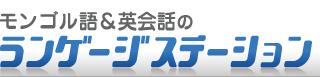 モンゴル語ランゲージステーションは大阪でモンゴル語教室、通訳、翻訳を運営しています。