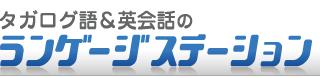 タガログ語ランゲージステーションは大阪梅田でタガログ語教室を運営しています。