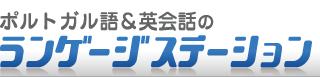 ポルトガル語ランゲージステーションは大阪・東京でポルトガル語教室、通訳、翻訳を運営しています。