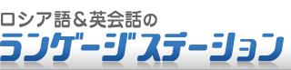 ロシア語ランゲージステーションは大阪でロシア語教室、通訳、翻訳を運営しています。