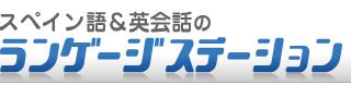 スペイン語ランゲージステーションは大阪梅田でスペイン語教室を運営しています。