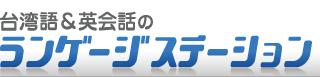 台湾語ランゲージステーションは大阪梅田で台湾語教室を運営しています。