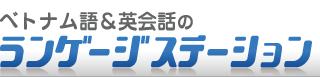 ベトナム語ランゲージステーションは大阪でベトナム語教室、通訳、翻訳を運営しています。